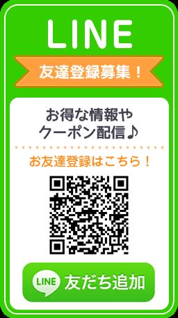 LINE@友達登録募集