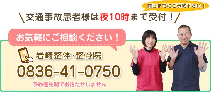 岩崎整体・整骨院お問い合わせ電話番号:0836-41-0750