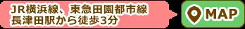 JR横浜線、東急田園都市線 長津田駅から徒歩3分。地図へ
