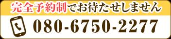 電話番号:080-6750-2277