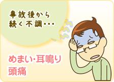めまい・耳鳴り・頭痛