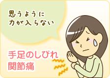 手足のしびれ・関節痛