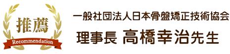 一般社団法人日本骨盤矯正技術協会理事長 高橋幸治先生