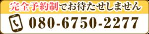tel:080-6750-2277